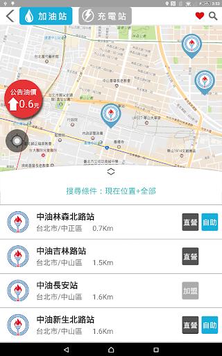 驅動城市 screenshot 7