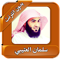 Salman Al Utaybi Quran gratuit icon