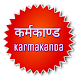 Download कर्मकाण्ड - Karmakanda For PC Windows and Mac