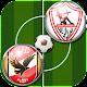 لعبة الدوري المصري 2020 ⚽?