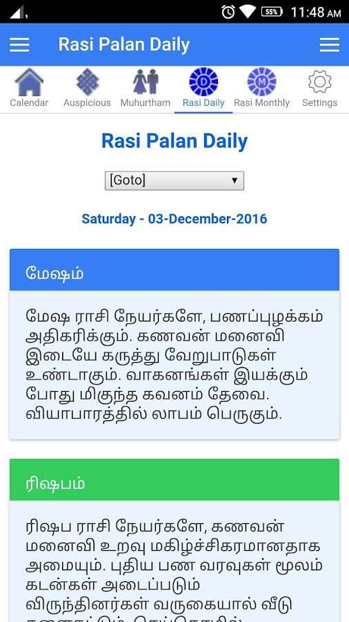 Maha Tamil Daily Calendar - Android Apps On Google Play