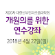 제20차 대한산부인과초음파학회 연수강좌 보팅앱 (app)