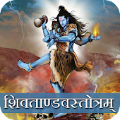 Shiv Tandav Stotram with Audio