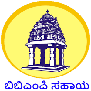 BBMP Sahaaya - Official App
