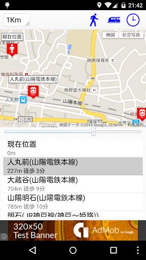 無料旅游Appの最寄り駅を探せ|記事Game