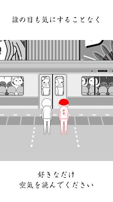 空気読み。2[無料版]  - KY度診断 - 暇つぶしゲームのおすすめ画像4