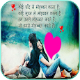 Hindi Love Shayari Images apk