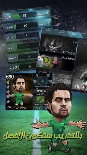 الماجيكو - نجم الدورى for PC