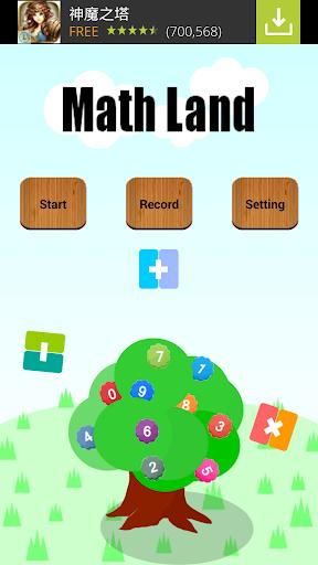 玩免費教育APP|下載Math Land app不用錢|硬是要APP