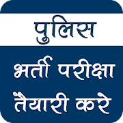 Police Bharti Exam Preparation