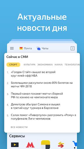 Yandex 7.71 screenshots 6