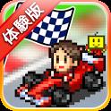 【体験版】開幕!!パドックGP Lite icon