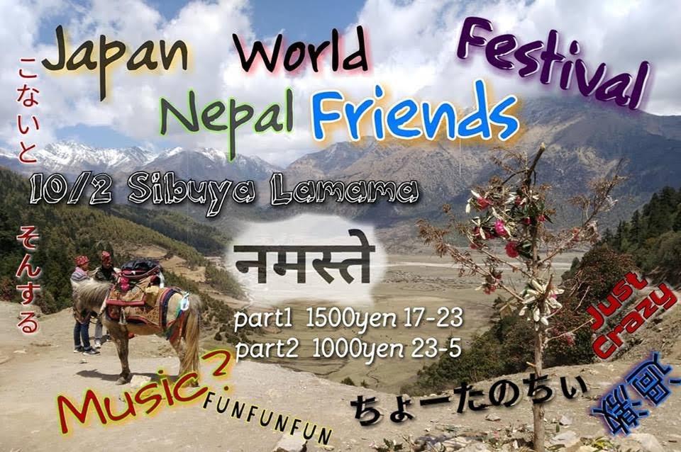 [Japan Nepal World Friends Festival] 10/02火曜、翌朝まで。