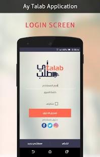 AyTalab - أى طلب - náhled
