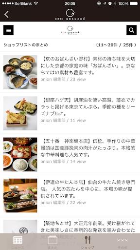 玩購物App キッテグランシェまとめ by onion免費 APP試玩