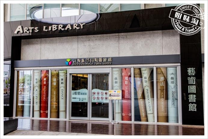 大東文化藝術中心圖書館