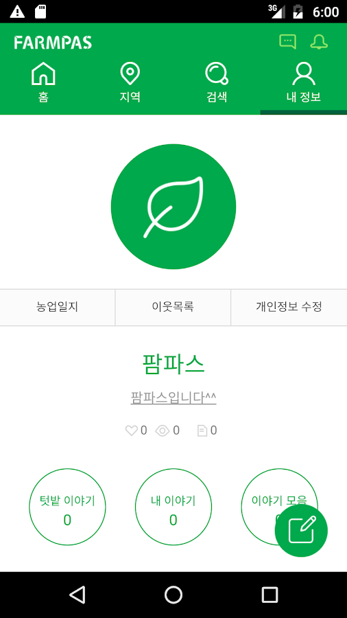 팜파스- screenshot