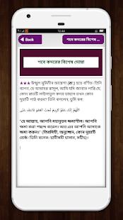 শবে কদর ও ইতিকাফ - Shab e Qadar & Etikaf for PC-Windows 7,8,10 and Mac apk screenshot 2
