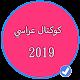 Download كوكتال عراسي شاوي 2019 بدون نت Koktal Arassi 2019 For PC Windows and Mac