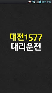대전1577-1577- screenshot thumbnail