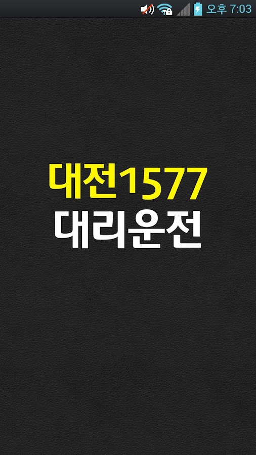 대전1577-1577- screenshot