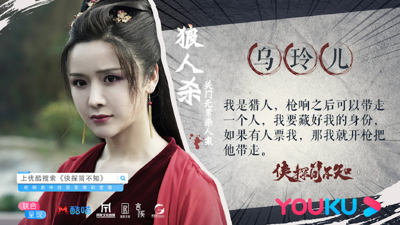 Ancient Detective China Web Drama