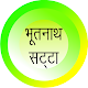 Bhutnath Satta APK