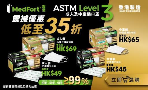 MedFort-_ASTM-Level-3-成人裝口罩_760X460.jpg