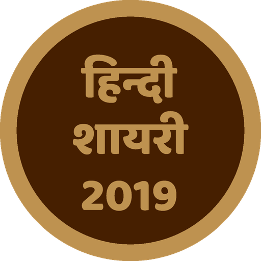 Hindi Shayari 2019 Android APK Download Free By Karopass