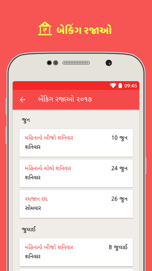 Gujarati Calendar 2017- screenshot
