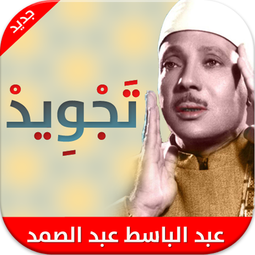 الشيخ عبد الباسط عبد الصمد القرآن الكريم تجويد al Quran Al Kareem abdul al  baset Abdel Samad Tajweed. Download More info