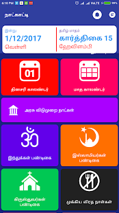 Tamil Calendar 2018 Daily Monthly Calendar Offline - náhled