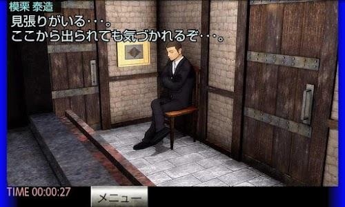 潜入捜査官 模栗泰造:後編『体験版』 screenshot 1