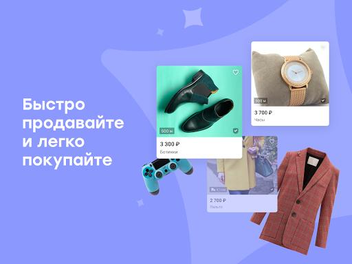 Юла: товары со скидками, купить и продать screenshot 14