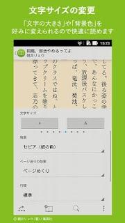 ソニーの電子書籍 Reader™ screenshot 03