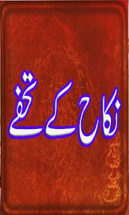 Tohfa-Tun-Nikah Full APK - Download Tohfa-Tun-Nikah Full 1 0