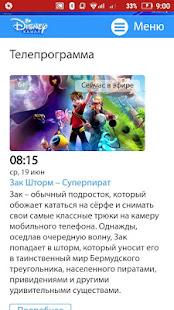 Download Cosmos3D: Дисней ТВ канал смотреть мультфильмы For PC Windows and Mac apk screenshot 10