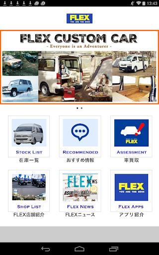 フレックスの中古車在庫検索アプリ