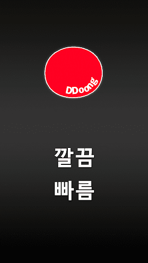 뚱티비 티비다시보기 app (apk) free download for Android/PC/Windows screenshot