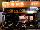 遊松林雲之南麵食館