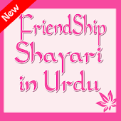 Friendship Shayari Urdu-Poetry