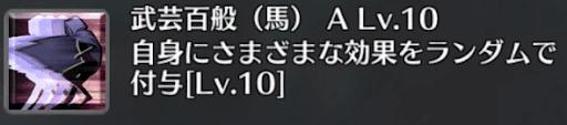 武芸百般(馬)[A]