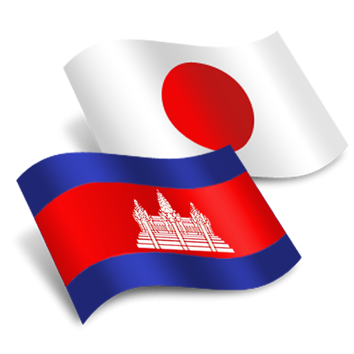 Khmer Japanese Translator 書籍 LOGO-玩APPs