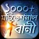 Download Motivational quotes in bangla অনুপ্রেরণামূলক উক্তি For PC Windows and Mac
