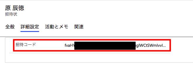 招待状から招待コードが生成される