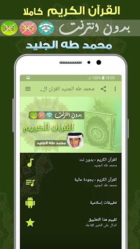 taha al junaid Mp3 Quran Offline 2.0 screenshots 1