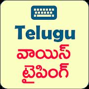 Telugu Voice Typing Keyboard