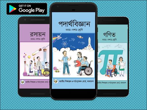 NCTB Text books for SSC / Class 9-10 Books 2019 1.5 screenshots 1
