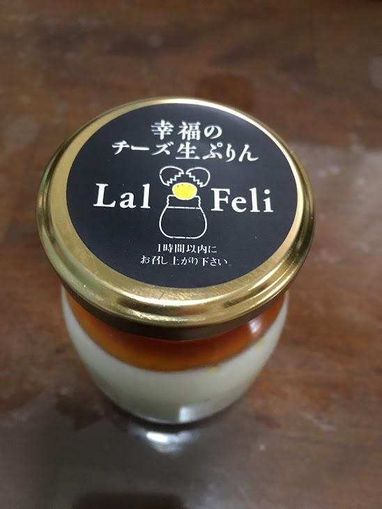 ラルフェリの幸福のチーズ生プリン
