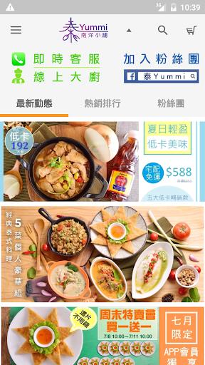 泰Yummi:你的南洋料理市集